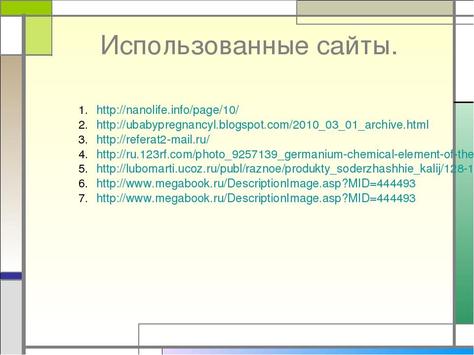 Использованные сайты. http://nanolife.info/page/10/ http://ubabypregnancyl.bl...
