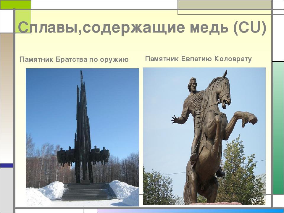 Сплавы,содержащие медь (CU) Памятник Братства по оружию Памятник Евпатию Коло...