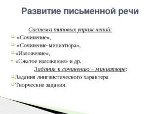 Система типовых упражнений: «Сочинение», «Сочинение-миниатюра», «Изложение»,