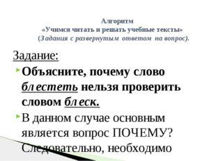 Задание: Объясните, почему слово блестеть нельзя проверить словом блеск. В д