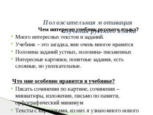 Чем интересен учебник русского языка? Много интересных текстов и заданий. Уч