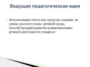 Использование текста как средства создания на уроках русского языка речевой