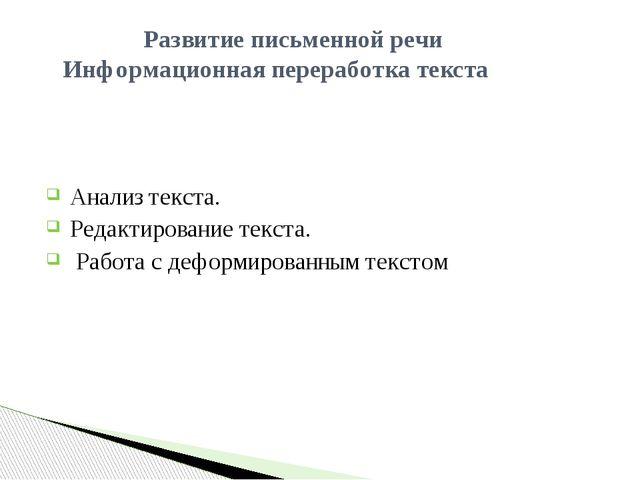 Анализ текста. Редактирование текста. Работа с деформированным текстом Разви...