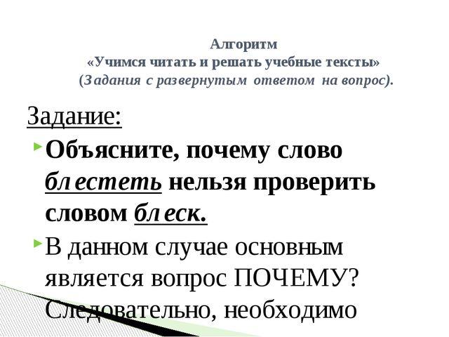 Задание: Объясните, почему слово блестеть нельзя проверить словом блеск. В д...