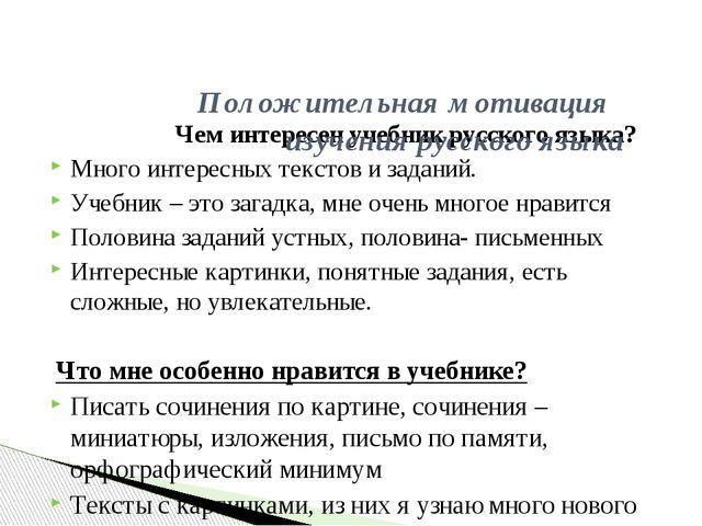 Чем интересен учебник русского языка? Много интересных текстов и заданий. Уч...