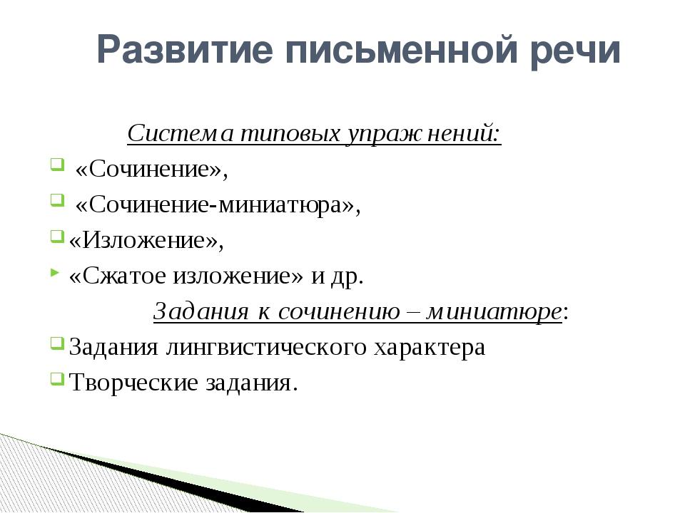 Система типовых упражнений: «Сочинение», «Сочинение-миниатюра», «Изложение»,...