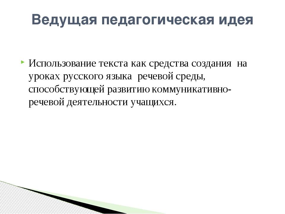 Использование текста как средства создания на уроках русского языка речевой...
