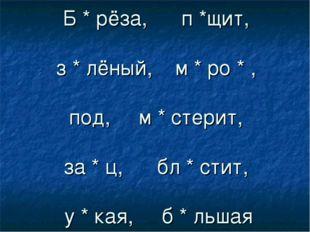 Б * рёза, п *щит, з * лёный, м * ро * , под, м * стерит, за * ц, бл * стит,