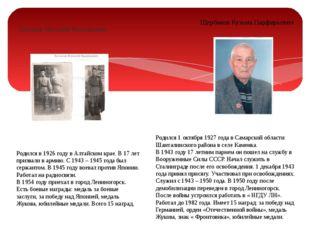 Хохилев Виталий Васильевич. Родился в 1926 году в Алтайском крае. В 17 лет п