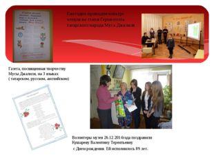 Газета, посвященная творчеству Мусы Джалиля, на 3 языках ( татарском, русском