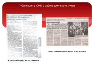 Публикации в СМИ о работе школьного музея: