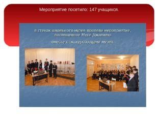 Мероприятие посетило: 147 учащихся.
