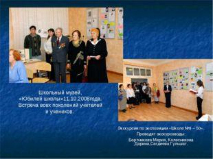 Экскурсия по экспозиции «Школе №8 – 50». Проводят экскурсоводы: Бортникова М