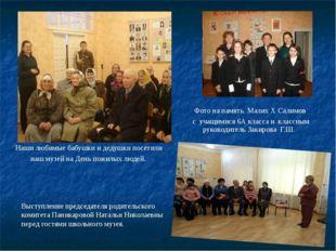 Фото на память. Малих Х Салимов с учащимися 6А класса и классным руководител