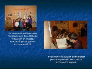 Ученики с большим вниманием рассматривают экспонаты школьного музея. На темат
