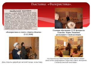 Выставка: «Фалеристика». «Фалеристика» в газете «Заветы Ильича» (3.12.2008) Н