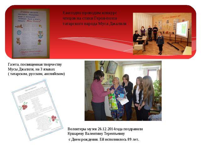 Газета, посвященная творчеству Мусы Джалиля, на 3 языках ( татарском, русском...