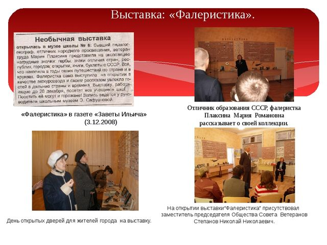 Выставка: «Фалеристика». «Фалеристика» в газете «Заветы Ильича» (3.12.2008) Н...
