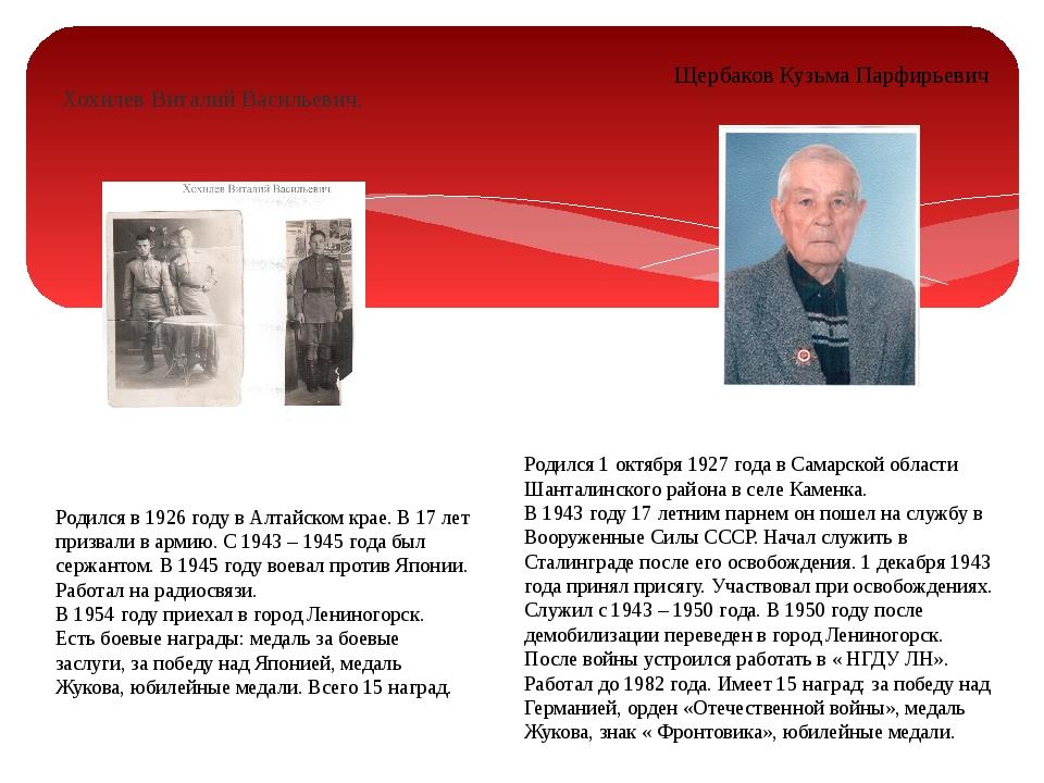 Хохилев Виталий Васильевич. Родился в 1926 году в Алтайском крае. В 17 лет п...
