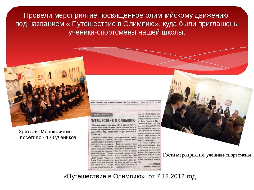 Провели мероприятие посвященное олимпийскому движению под названием « Путешес...