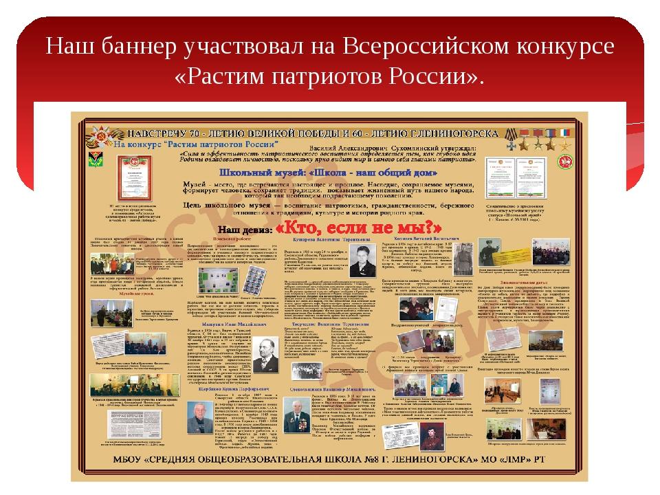 Наш баннер участвовал на Всероссийском конкурсе «Растим патриотов России».