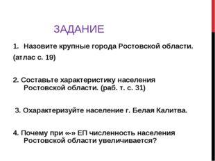 ЗАДАНИЕ Назовите крупные города Ростовской области. (атлас с. 19) 2. Составьт