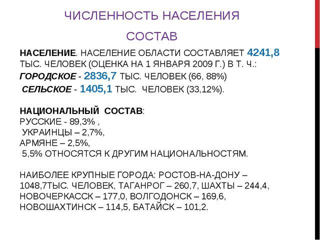НАСЕЛЕНИЕ. НАСЕЛЕНИЕ ОБЛАСТИ СОСТАВЛЯЕТ 4241,8 ТЫС. ЧЕЛОВЕК (ОЦЕНКА НА 1 ЯНВА...