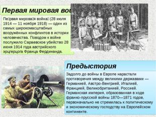 Первая мировая война Пе́рвая мирова́я война́ (28 июля 1914 — 11 ноября 1918)