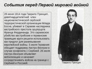 События перед Первой мировой войной 28 июня 1914 года Гаврило Принцип, девятн