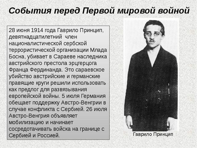 События перед Первой мировой войной 28 июня 1914 года Гаврило Принцип, девятн...