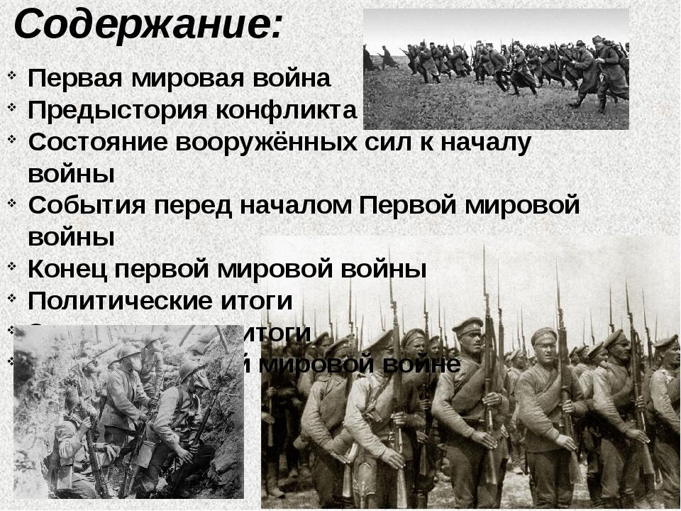 Содержание: Первая мировая война Предыстория конфликта Состояние вооружённых...