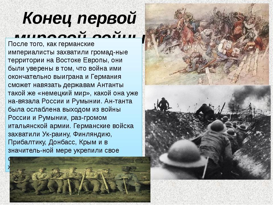 Конец первой мировой войны После того, как германские империалисты захватили...