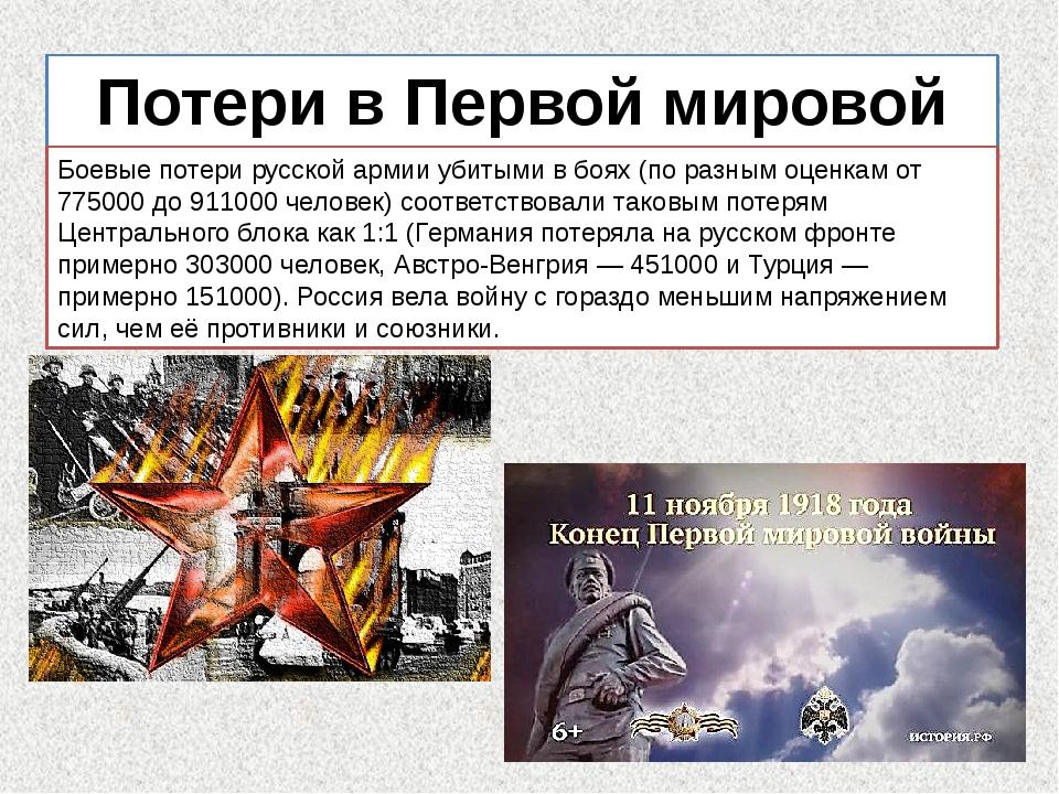 Потери в Первой мировой войне Боевые потери русской армии убитыми в боях (по...