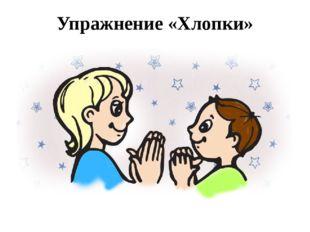 Упражнение «Хлопки»
