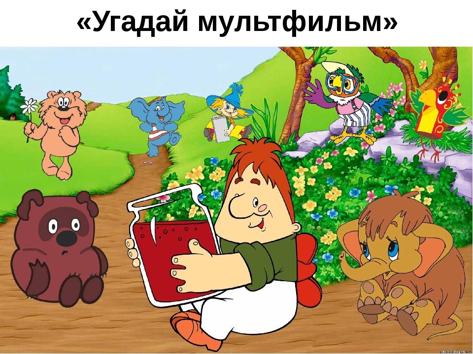 «Угадай мультфильм»