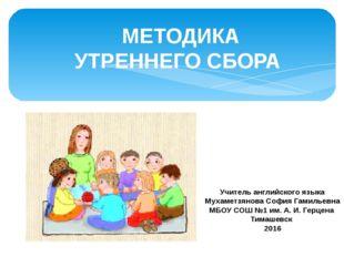МЕТОДИКА УТРЕННЕГО СБОРА Учитель английского языка Мухаметзянова София Гамиль