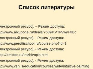 Список литературы [Электронный ресурс]. – Режим доступа: http://www.alkupone.
