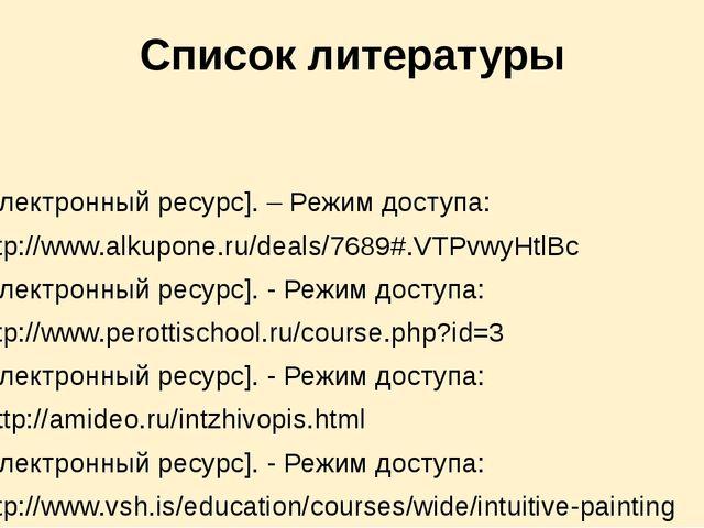 Список литературы [Электронный ресурс]. – Режим доступа: http://www.alkupone....