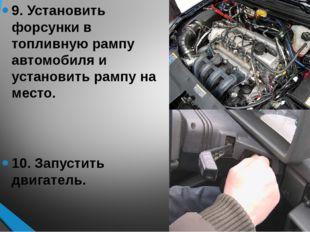 9. Установить форсунки в топливную рампу автомобиля и установить рампу на мес