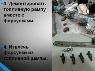 3. Демонтировать топливную рампу вместе с форсунками. 4. Извлечь форсунки из