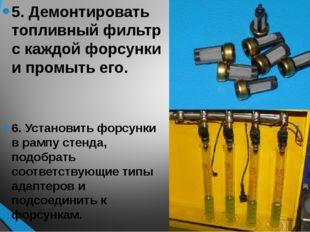 5. Демонтировать топливный фильтр с каждой форсунки и промыть его. 6. Установ