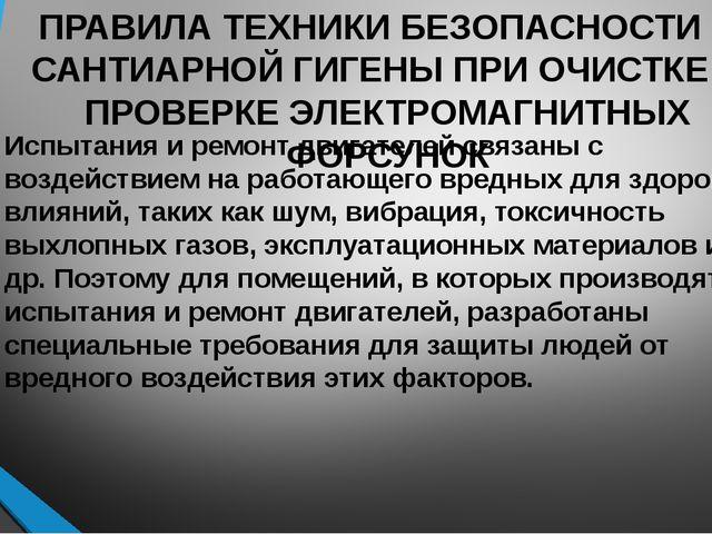 ПРАВИЛА ТЕХНИКИ БЕЗОПАСНОСТИ И САНТИАРНОЙ ГИГЕНЫ ПРИ ОЧИСТКЕ И ПРОВЕРКЕ ЭЛЕКТ...