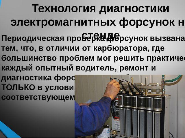 Технология диагностики электромагнитных форсунок на стенде Периодическая пров...