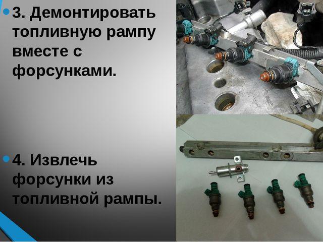 3. Демонтировать топливную рампу вместе с форсунками. 4. Извлечь форсунки из...