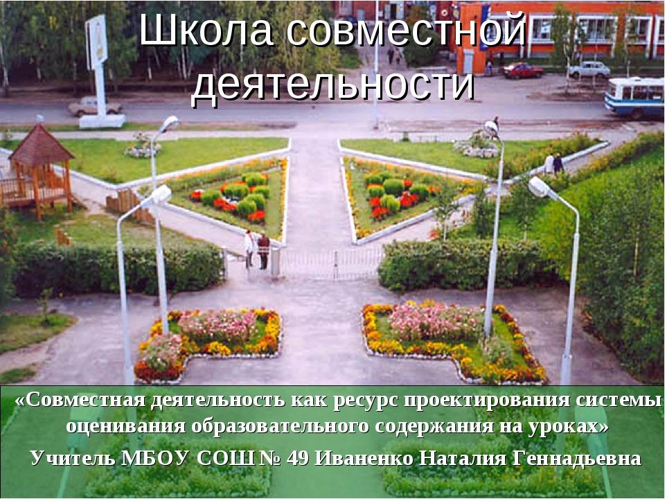 Школа совместной деятельности «Совместная деятельность как ресурс проектирова...