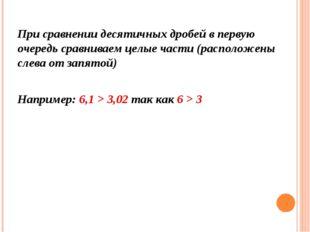 При сравнении десятичных дробей в первую очередь сравниваем целые части (расп
