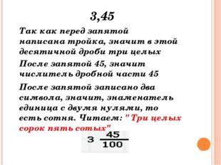 3,45 Так как перед запятой написанатройка, значит в этой десятичной дроби т