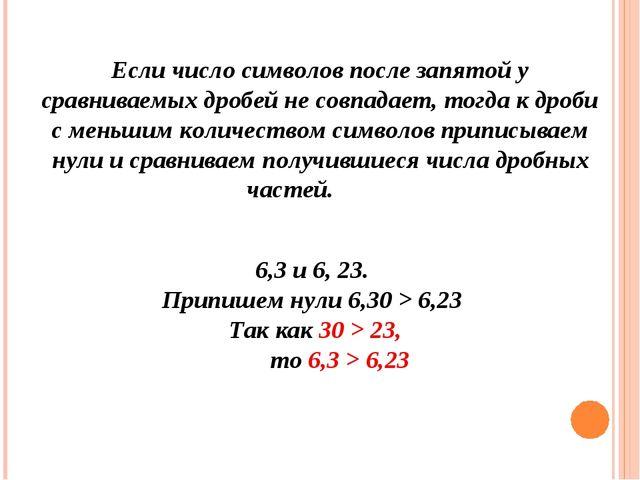 Если число символов после запятой у сравниваемых дробей не совпадает, тогда к...