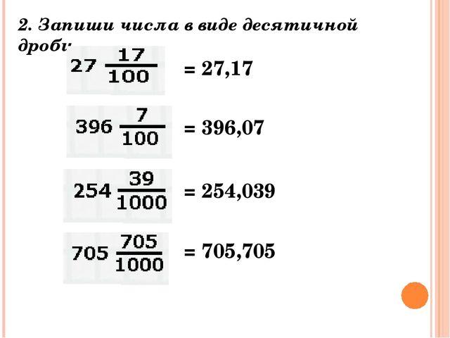 2. Запиши числа в виде десятичной дроби = 27,17 = 396,07 = 254,039 = 705,705