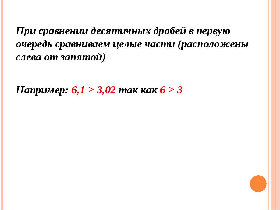 При сравнении десятичных дробей в первую очередь сравниваем целые части (расп...